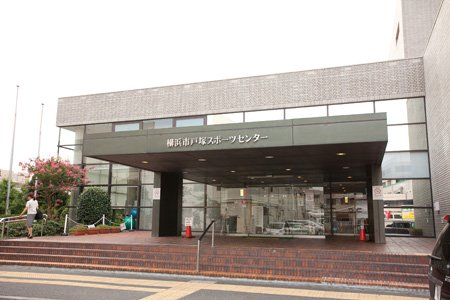 横浜市 戸塚スポーツセンター