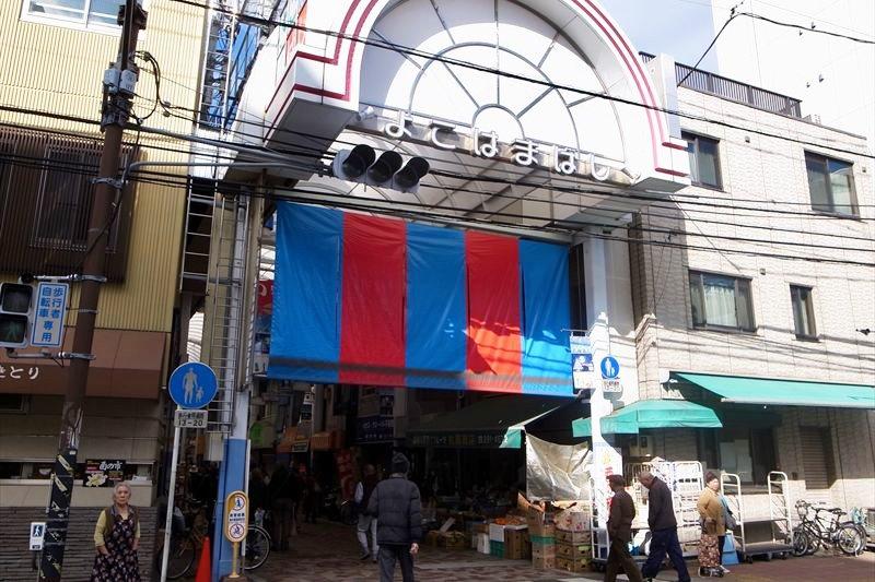 物件から徒歩1分の「横浜橋商店街」入口