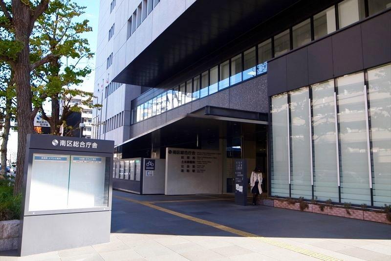 物件から徒歩3分の「横浜市 南区総合庁舎」