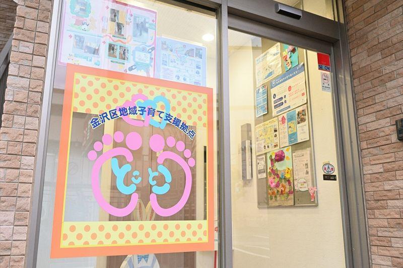 「とことこ」は京浜急行線「能見台」駅から徒歩5分