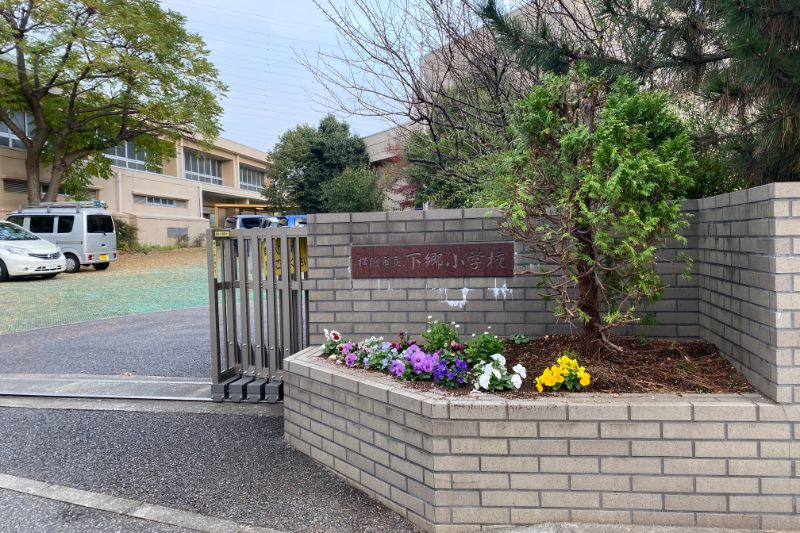 横浜市立下郷小学校