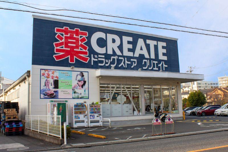 クリエイトS・D 戸塚下郷店